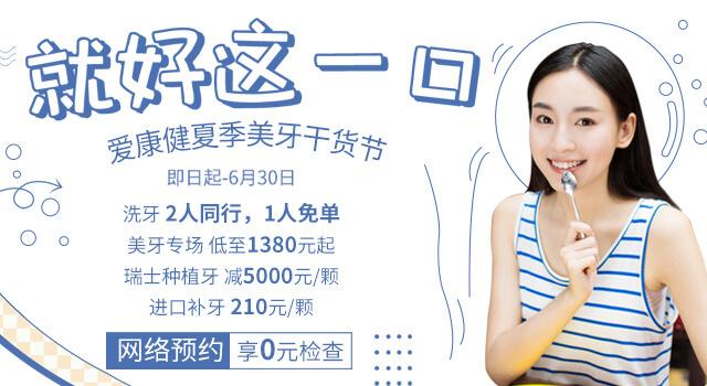 深圳爱康健口腔医院:暖春萌美牙